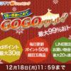 ひかりTVショッピング GOGOバザール