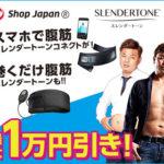 スレンタートーン 一万円引き