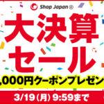 大決算セール ショップジャパン