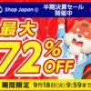 ショップジャパン半期決算セール 延長