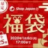 ショップジャパン 福袋