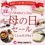 ショップジャパン 母の日