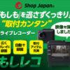ショップジャパン ドライブレコーダー